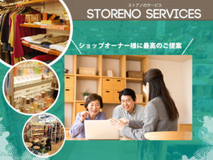 Storeno-Services