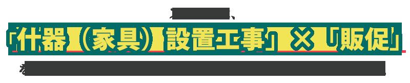 ストアノは、「什器(家具)設置工事」×「販促」を コンセプトにした、店舗用什器(家具)の専門集団です。