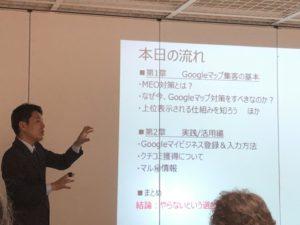 Googleマイビジネスセミナー